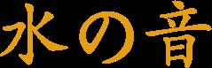 Logo lettre japonaise